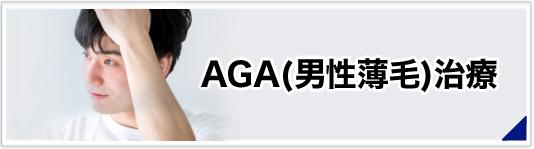 AGA(男性薄毛)治療