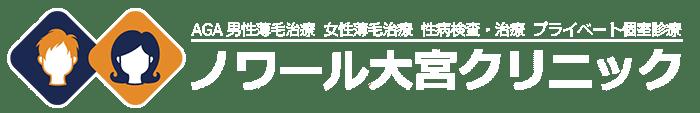 性病検査・治療 大宮駅東口徒歩4分|ノワール大宮クリニック
