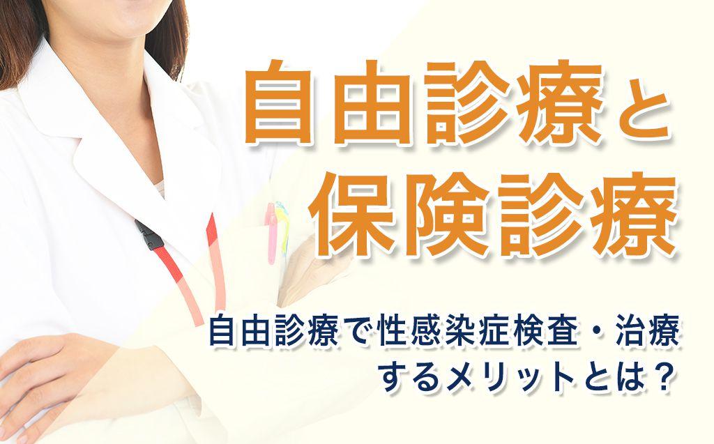 自由診療と保険診療