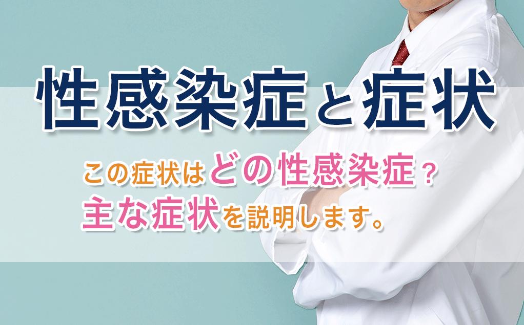 症状 男性 性病 チェック 男性の性病の症状の特徴とは?どんなときに検査を受ければいいの?
