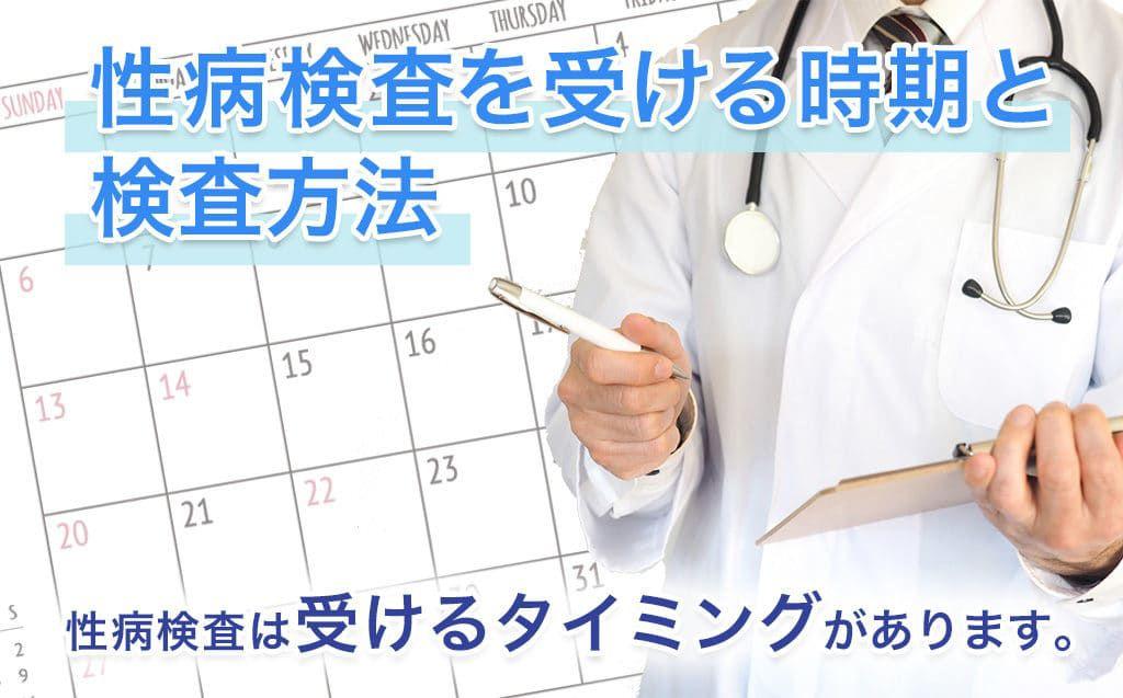 性病検査を受ける時期と検査方法