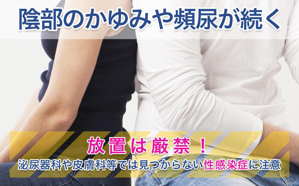 性感染症を疑う男女の原因不明の陰部のかゆみ