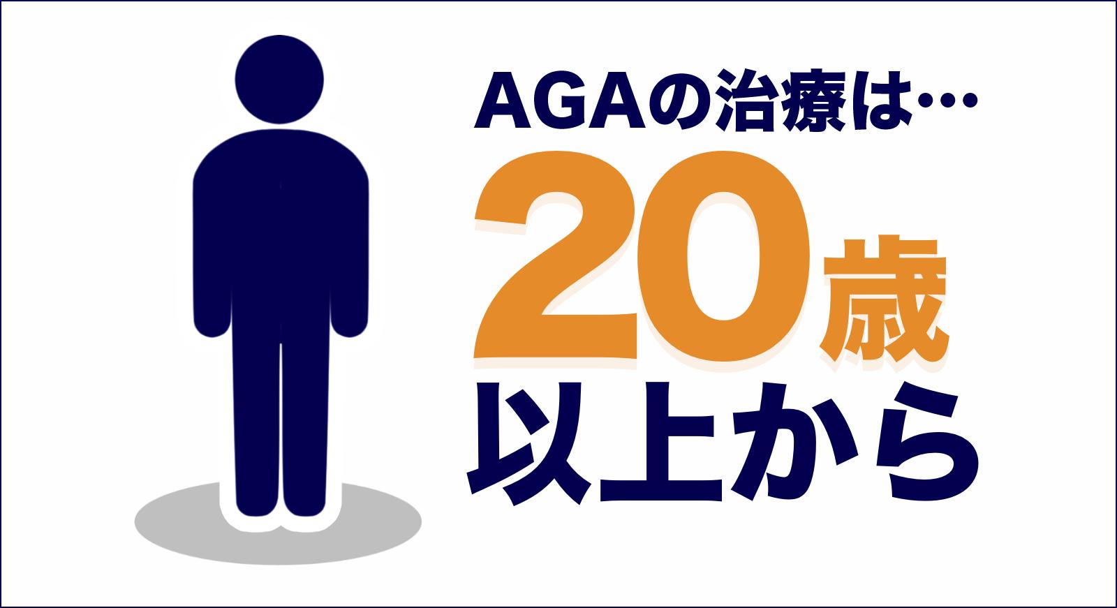AGAの治療は20歳以上から