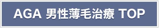 AGA男性薄毛治療TOP