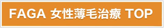 FAGA女性薄毛治療TOP