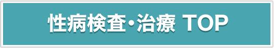 性感染症検査・治療TOP