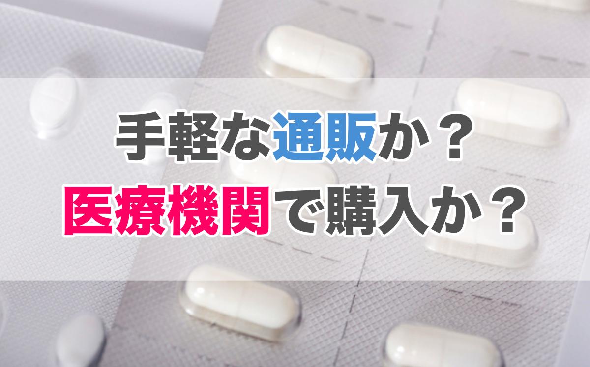 医療機関が処方する治療薬のメリットと重要性【AGA基礎知識】