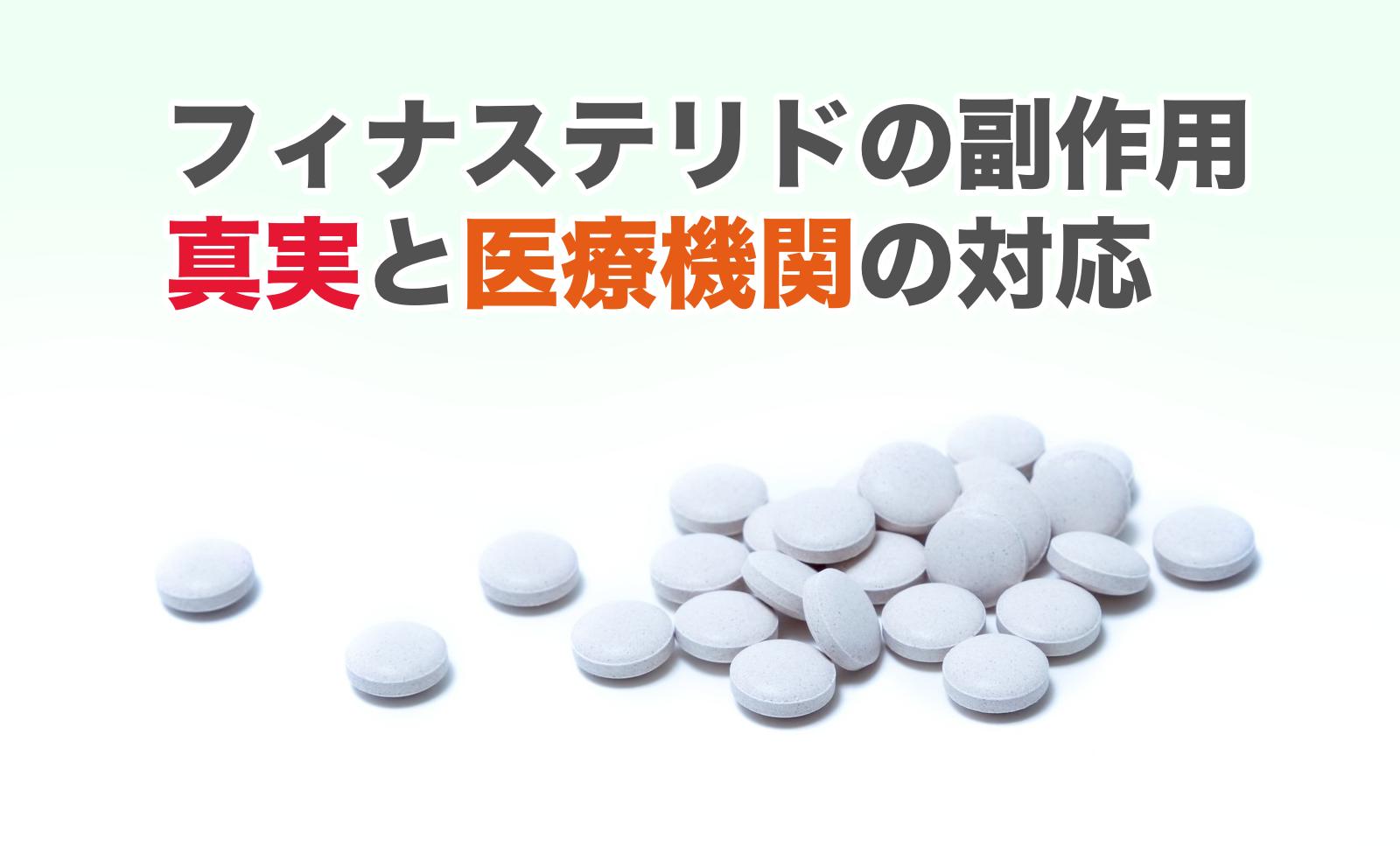 フィナステリドの副作用と医療機関の対応について【AGA基礎知識】
